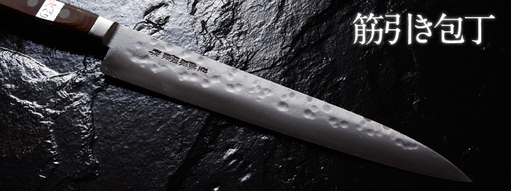 Japanese Sujibiki Knife (Meat carving Knife)